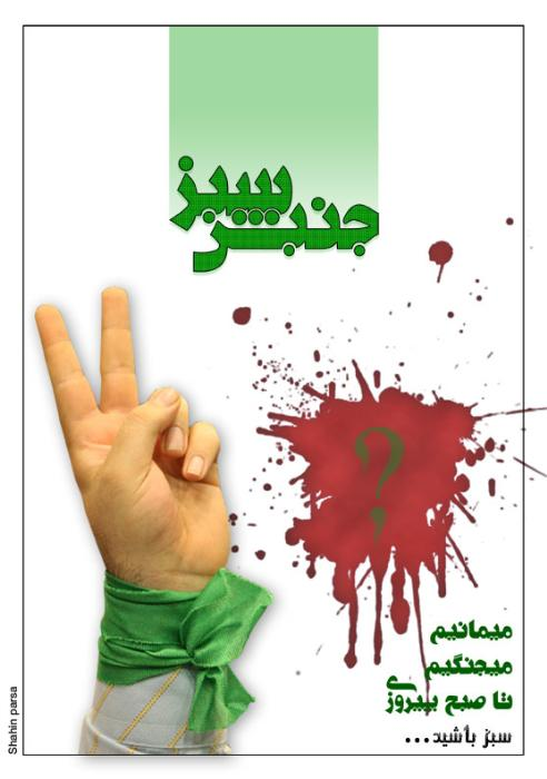 جنبش سبز