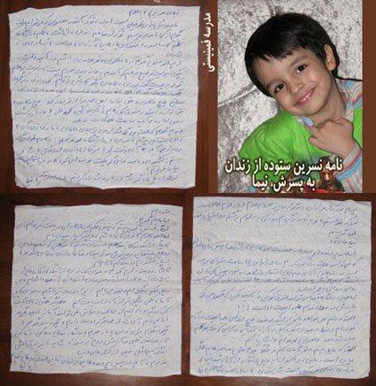 نسرین ستوده به دلیل عدم دسترسی به کاغذ در زندان، این نامه را بر روی دستمال کاغذی به نگارش درآورده است